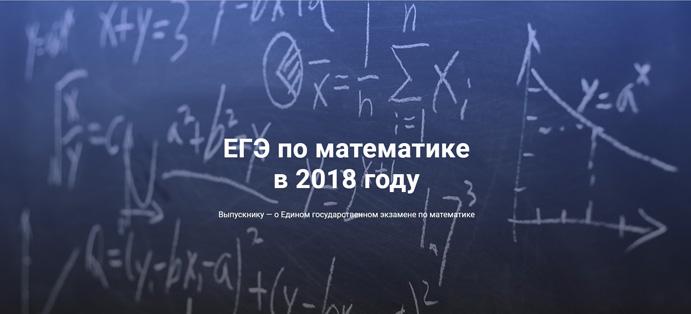 news ege mat 15 05 2018